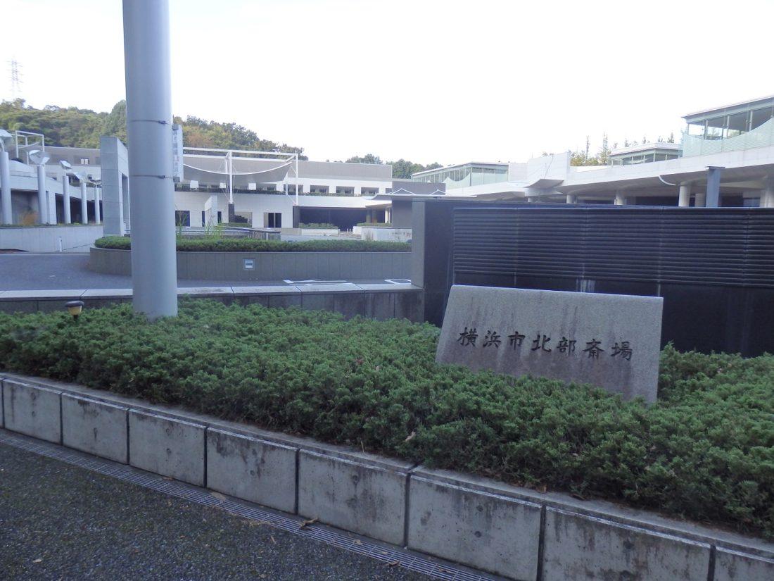 横浜市 葬儀社